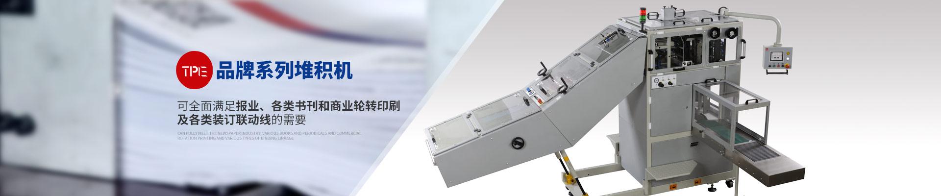 TPE品牌系列堆积机,可全面满足报业、各类书刊和商业轮转印刷及各类装订联动线的需要