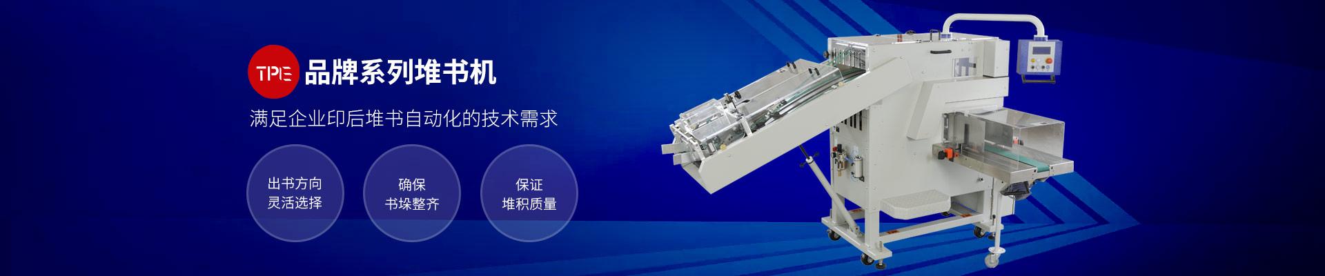 TPE品牌系列堆书机,满足企业印后堆书自动化的技术需求