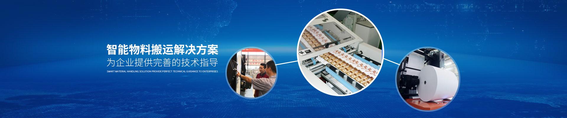 智能物料搬运解决方案,为企业提供完善的技术指导