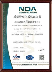 9000认证证书