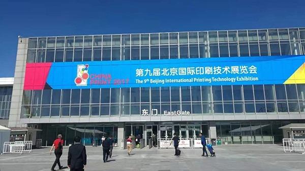 万邦科技参展CHINA PRINT 2017 !